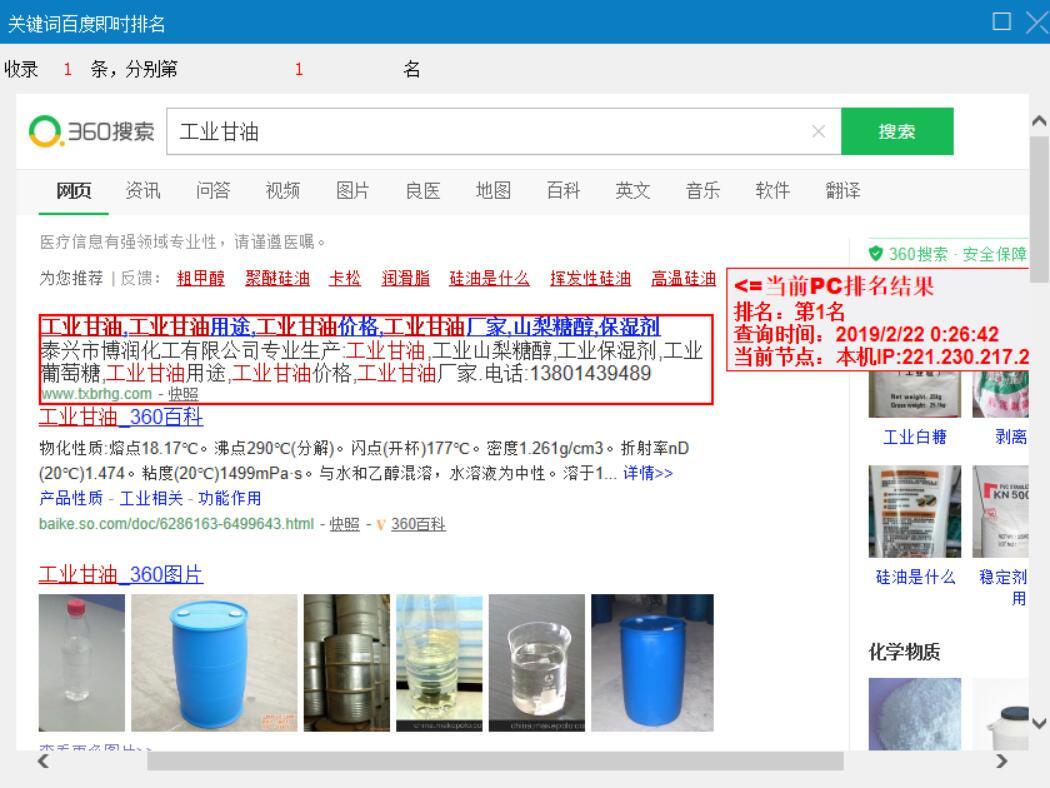 工業甘油網站優化排名案例