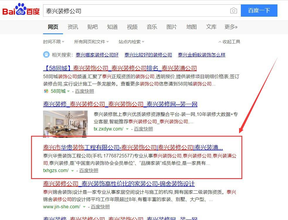 泰兴装饰公司网站优化排名案例