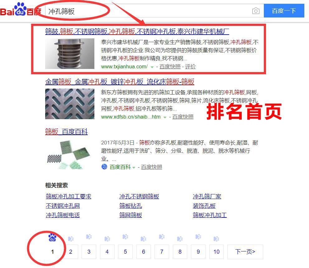 筛板行业网站优化排名效果